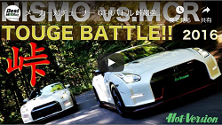 峠最強伝説 BATTLE SPECIAL 2015 GT-R NISMO vs. MCR GT-R